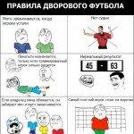 Комиксы-футбол-405347
