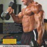 biceps7